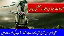 Hazrat Abbas Alamdar | Hazrat Abbas ka Mojza | Shaheed e Karbala | Waqia Karbala | Ajaib-ul-Quran