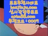 야구토토  ㎜  정선토토 }} ◐  asta99.com  ☆ 코드>>0007 ☆ ◐ {{  정선토토 ◐ 오리엔탈토토 ◐ 실시간토토  ㎜  야구토토