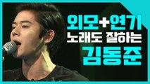[#리플레이그노래] 한가인 닮은 걔 ′김동준′ 달달해 미쳐버리는 먼지가 되어 ♪   #퍼펙트싱어   #Diggle