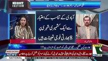 Kia Bharat Ki Bokhlahat Ki Boht Bari Waja Wo Peace Process Hai America Aur Afghanistan Ka Jisme Pakistan Ka Ahem Role Hai.. shahid Lateef Response