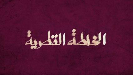 ورا الستارة | الحلقة الخامسة .. سر الخلطة القطرية