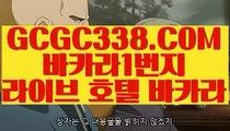 【 온라인바카라추천 】↱모바일카지노게임↲ 【 GCGC338.COM 】라이브카지노 바카라사이트 마이다스호텔↱모바일카지노게임↲【 온라인바카라추천 】