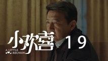 小歡喜 19 | A Little Reunion 19(黃磊、海清、陶虹等主演)