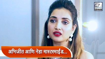 Bigg Boss Marathi 2: रुपाली भोसले म्हणते अभिजीत आणि नेहा आहेत Mastermind