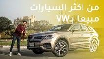 VW Touarge 2019  فولكس فاجن طوارق