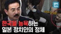 [엠빅뉴스] 문 대통령에게 막말한 일본 차관, 대체 누군가 했더니.. '막무가내 입국'에 동료의원 폭행까지?