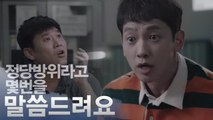 [welcome2life] EP01 ,a student caught up in an unfair business 웰컴2라이프 20190805