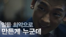 [welcome2life] EP02 ,a lawyer who threatens ceo 웰컴2라이프 20190805