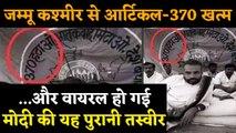 Jammu Kashmir से Article 370 खत्म, PM Modi की ये Photo हुई Viral | वनइंडिया हिंदी