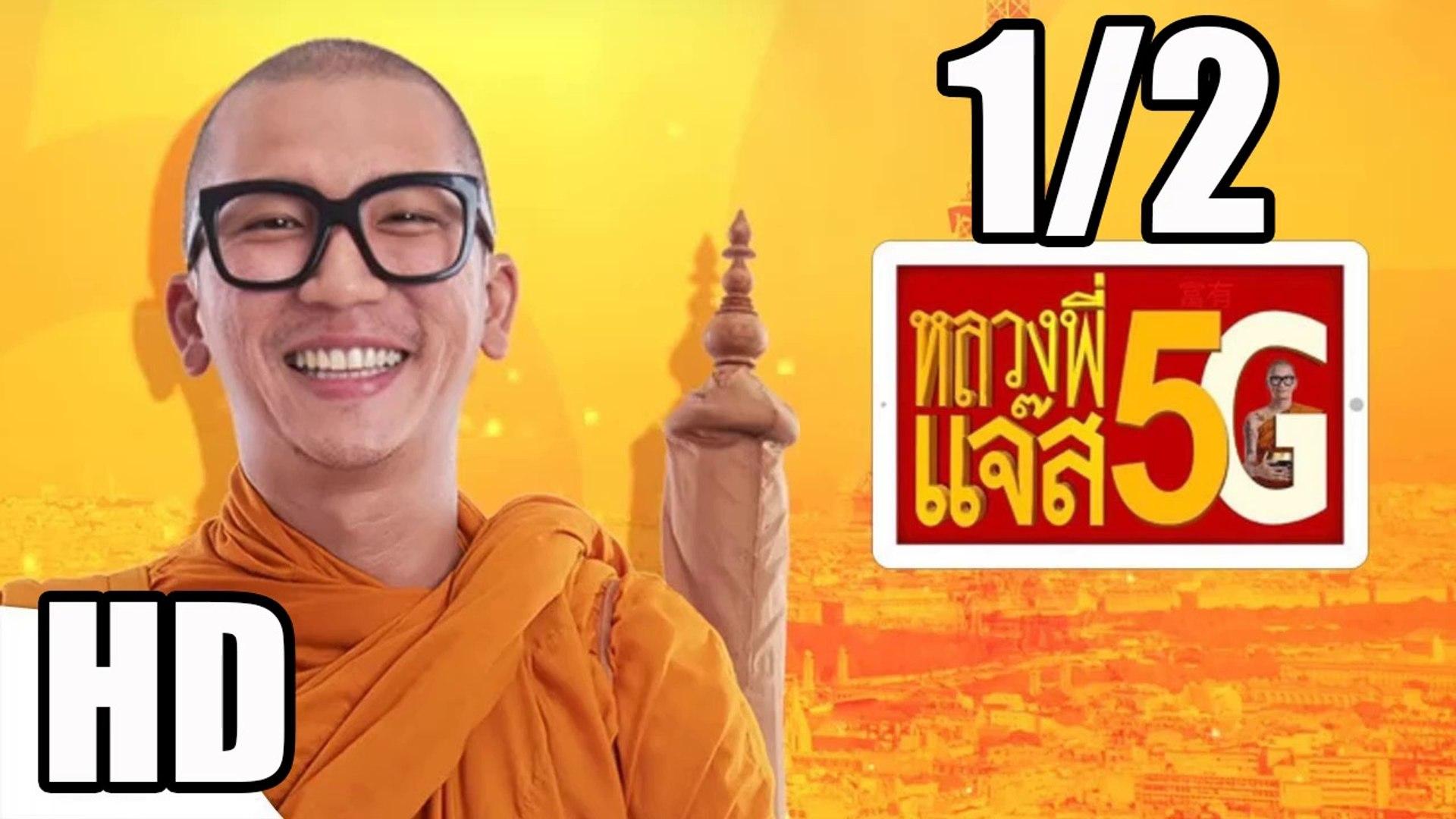 หลวงพี่เเจ๊ส 5G - Luang Pee Jazz 5G (2018) (1/2)