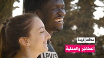 صداقات فريدة: المهاجر والمحلية