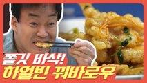 [#먹고보자] 튀김 치이익 소리에 침나옴..ㅠ 이렇게 맛있는 하얼빈 꿔바로우 외않머거?   #스트리트푸드파이터   #Diggle