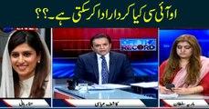 Off The Record | Kashif Abbasi  | ARYNews | 5th August 2019