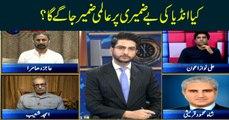 11th Hour | Ashfaque Ishaque Satti | ARYNews | 5th August 2019