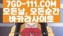 ™ 사다리사이트™⇲카지노포커⇱ 【 7GD-111.COM 】와와게임 잭팟잘하는법 ⇲카지노포커⇱™ 사다리사이트™