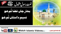 Bahar-E-Jaan Fizza Tum Ho, Naseem-E-Dastaan Tum Ho || Heart Touching Naat || Best Naat Collection