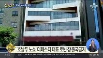 """[핫플]'호날두 노쇼' 출국금지…로빈 장 """"도망칠 생각 없어"""""""