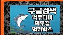 안전사이트카톡 totopop1.com