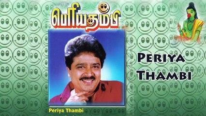 Periya Thambi ¦ S.Ve.Shekher ¦ Tamil Drama ¦ Poovai Murali