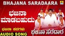Bhajana Madabahudu  | ಭಜನಾ ಮಾಡಬಹುದು-Bhajana Saradaara | Basavaraj E Mangalagatti | Kannada Bhajana Padagalu |Jhankar Music