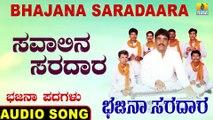 Savalina Saradara  - ಸವಾಲಿನ ಸರದಾರ- Bhajana Saradaara | Basavaraj E Mangalagatti | Kannada Bhajana Padagalu |Jhankar Music