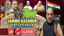 RAJYA SABHA LIVE : Amit Shah to Introduce Jammu Kashmir Reservation Bill 2019 - YOYO TV Kannada