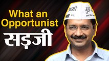 Kejriwal standing strongly with PM Modi - A copybook case of political opportunism