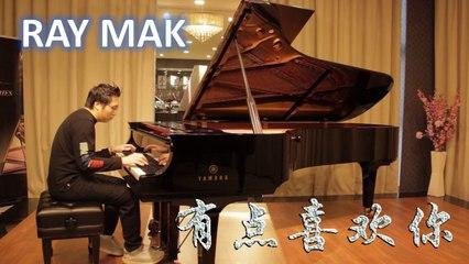 Cody Hong ft. 彤彤 - 有点喜欢你 Piano by Ray Mak