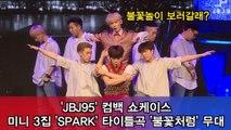 JBJ95, 미니 3집 'SPARK' 타이틀곡 '불꽃처럼' 쇼케이스 무대