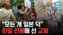 """[엠빅뉴스] """"친일해야 나라가 산다"""", """"일본 제품 사자""""..그들은 왜 '일본 찬양'에 나섰나"""