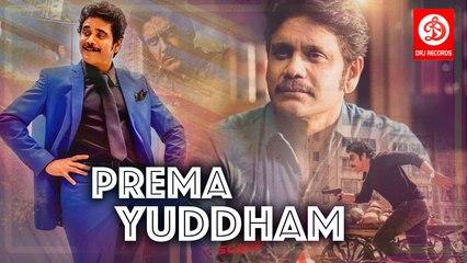 PREMA YUDDHAM | Best Action Full Length Telugu Movie HD | Nagarjuna , Amala