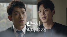 [welcome2life] EP03 , question the whereabouts of a secretary 웰컴2라이프 20190806