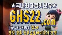마토구매사이트 ★ [GHS 22. 시오엠] •́ 경마센터표