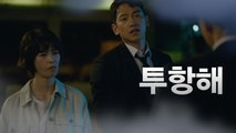[welcome2life] EP04 , be enraged at a false statement 웰컴2라이프 20190806