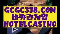 【 카지노여행 】↱바카라방법↲ 【 GCGC338.COM 】먹튀카지노게임 실재바카라↱바카라방법↲【 카지노여행 】