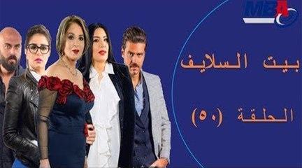 Episode 50 - Bait EL Salayf Series / مسلسل بيت السلايف - الحلقة الخمسون