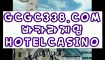 【 실시간라이브카지노주소 】↱강원랜드 바카라 미니멈↲ 【 GCGC338.COM 】 88바카라 / 에볼루션 게임 / 에볼루션 바카라↱강원랜드 바카라 미니멈↲【 실시간라이브카지노주소 】