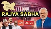 Rajya Sabha LIVE - RSTV LIVE - Jammu Kashmir Issue - Amit Shah - PM Modi - YOYO TV LIVE
