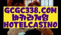 【 인터넷바카라 】↱바카라이기는방법↲【 GCGC338.COM 】사설도박사이트 생활바카라 / 바카라배팅타이밍 모바일카지노↱바카라이기는방법↲【 인터넷바카라 】