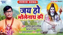 Jai Ho Bholenath Ki - Jai Ho Bholenath Ki -Satish Kumar Malik