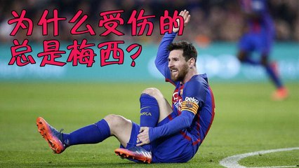 梅西又受伤!缺席美国行,西甲首场比赛恐难上场,网友:真的老了!