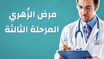 مرض الزُهري، المرحلة الثالثة
