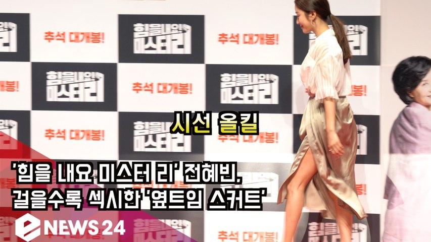 ′힘을 내요 미스터 리′ 전혜빈, 걸을수록 섹시한 ′옆트임 스커트′ ′시선 올킬′