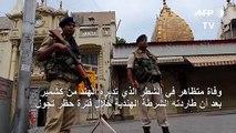 وفاة متظاهر في الشطر الذي تديره الهند من كشمير خلال إغلاق أمني