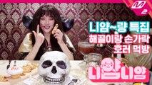 [니얌니얌] 여자친구 예린의 오싹달달한 니얌량 특집 Ep.5