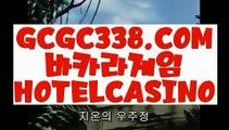 【 88카지노 】↱88카지노↲  【 GCGC338.COM 】블랙잭 필리핀솔레어카지노 마이다스카지노정품↱88카지노↲【 88카지노 】