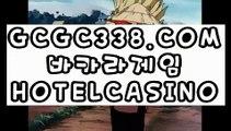 【 실제베팅카지노 】↱생중계카지노↲ 【 GCGC338.COM 】배트맨 온라인 도박 사이트  인터넷바카라 ↱생중계카지노↲【 실제베팅카지노 】