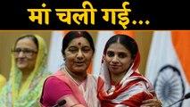 Sushma swaraj के निधन से Geeta सदमे में।वन इंडिया हिंदी