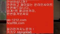 추억의바카라♡♥오카다마스터/뉴월드호텔카지노/pb-1212.com//바카라계산기/온라인추천/추천사이트/정식허가사이트/라이센스사이트/친절상담바카라/골드사이트/아시아넘버원/♡♥추억의바카라