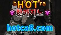 실시간카지노| ᵖbͦʷaͤcͬᵇaͣˡrˡa[hotca8.com]| 카지노챔피언슈퍼카지노[[[┣★┫]]]실시간카지노| ᵖbͦʷaͤcͬᵇaͣˡrˡa[hotca8.com]| 카지노챔피언